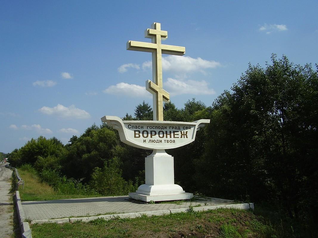 Поклонный крест, призванный охранять Воронеж от разных напастей