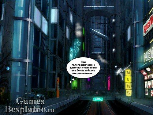 Нью-Йорк 2072. Смерть в большом городе