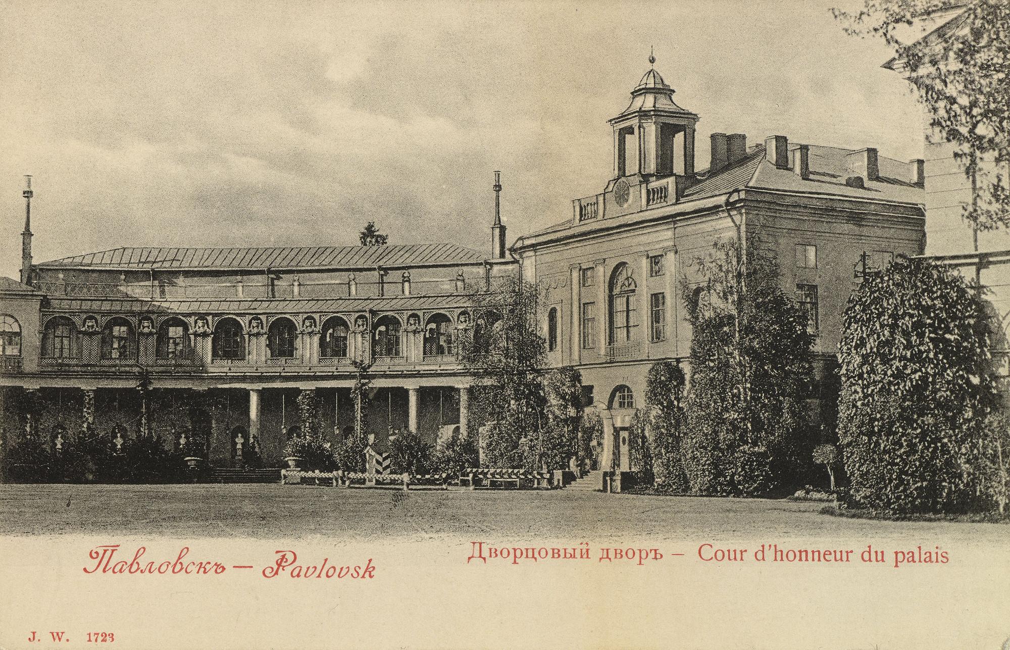 Дворцовый двор