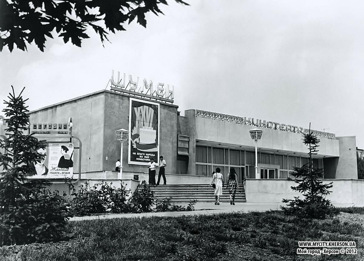 Кинотеатр Шумен