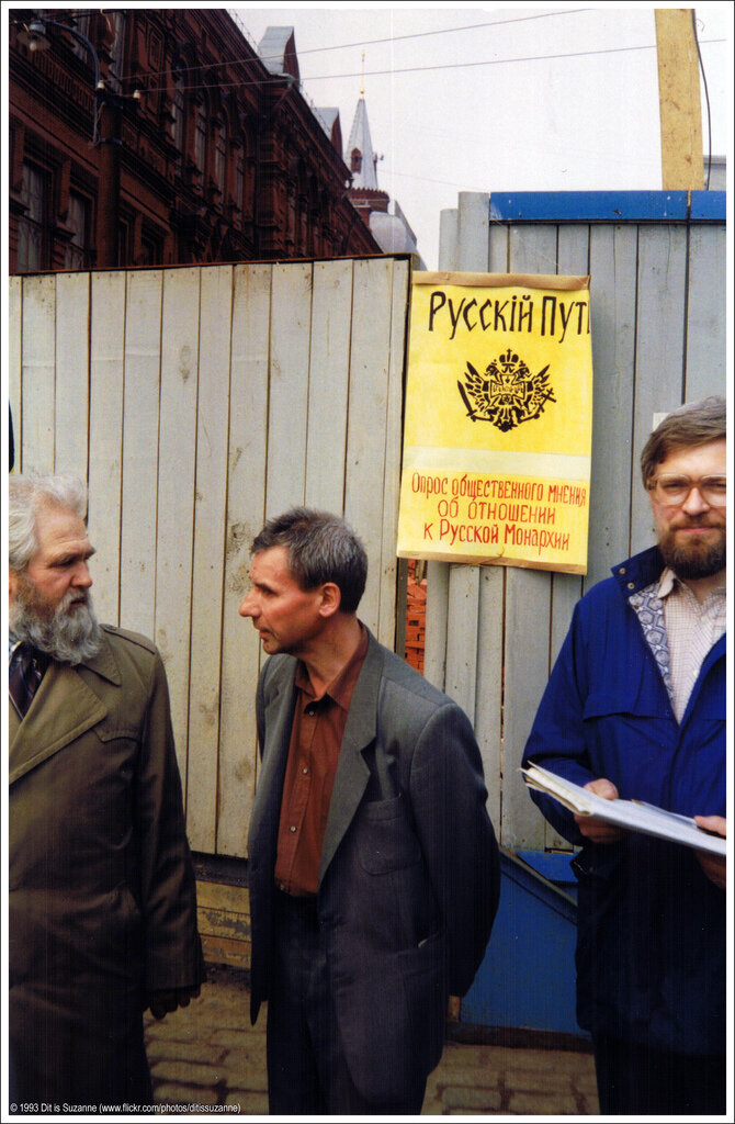 Москва, апрель 1993 года. Русский путь начинается у забора на троих.