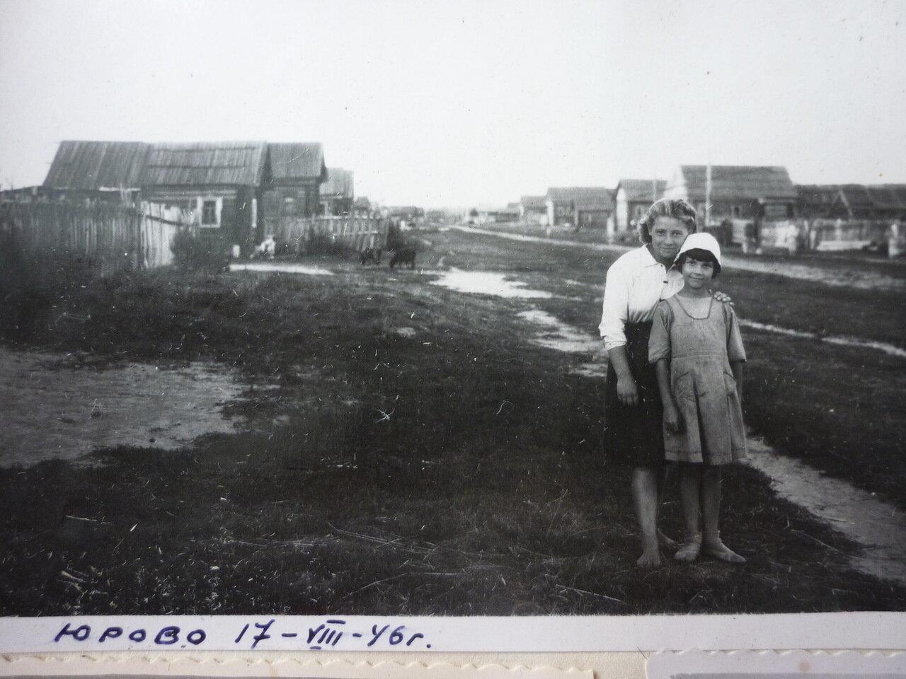 Посёлок Юрово Костромская область 1946 г.