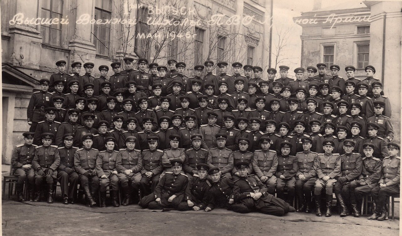 1946. 1-й выпуск Высшей военной школы ПВО Красной Армии