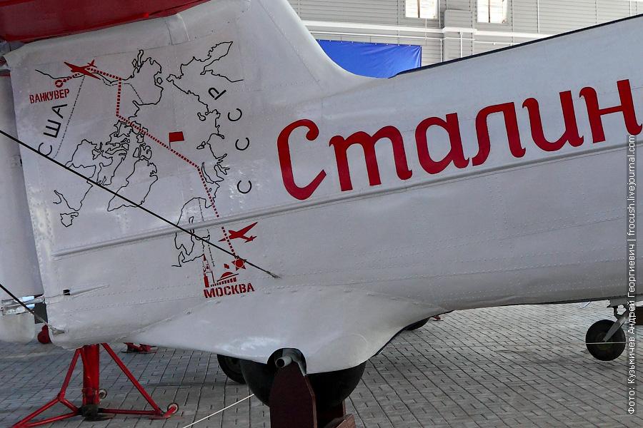 перелет СССР-США на самолете АНТ-25 через Северный полюс