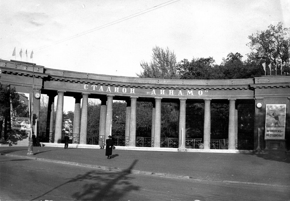 1950-е. Вход на стадион Динамо
