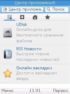 UC Browser, версия 8.7.1 (центр приложений)
