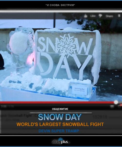 Самая большая война снежками. Видео от Devin Super Tramp