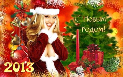 новогодние открытки, С Новым годом