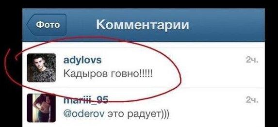 Кадыров готов спросить за говно