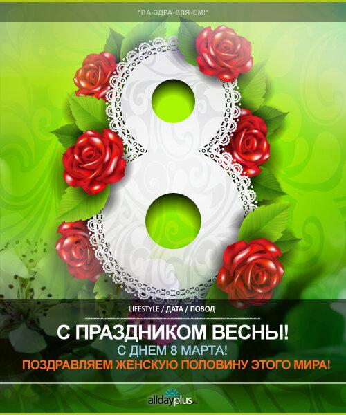Па-здра-вля-ем!  С днем 8 марта 5a8- всех женщин и девушек! С праздником весны - вообще всех!