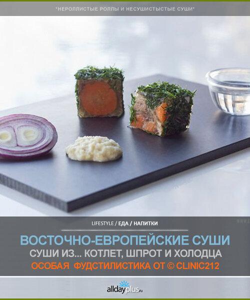 Рецепт восточно-европейских суши и роллов - от студии Clinic212. Русская еда на не наш манер. 13 примеров