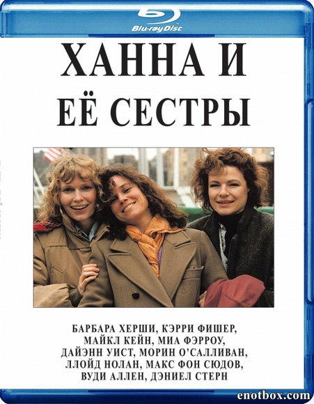 Ханна и ее сестры / Hannah and Her Sisters (1986/BDRip/HDRip)