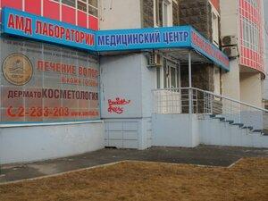 "Медицинский центр ""АМД Лаборатории"", Народная медицинская газета Meduslugi24.ru"