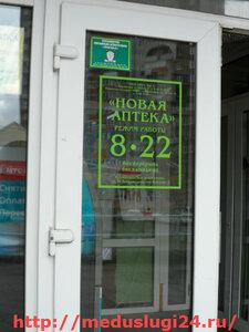"""Сеть аптек """"Новая аптека"""", ул. Весны 11,  Народная медицинская газета Meduslugi24.ru"""