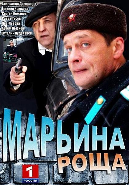 Марьина роща (2013) DVDRip + SATRip