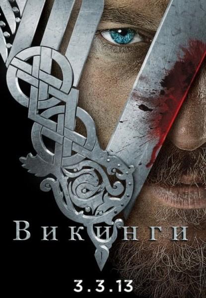 Викинги / Vikings (1 сезон/2013/WEBDL 720p/WEB-DLRip/HDTV 720p/HDTVRip)