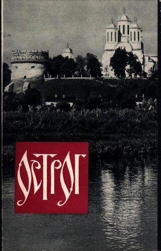 Острог 1966 обложка.jpg