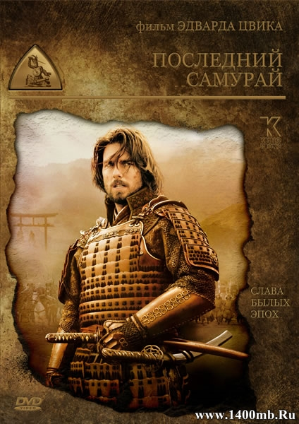 Последний самурай / The Last Samurai (2003/HDRip)