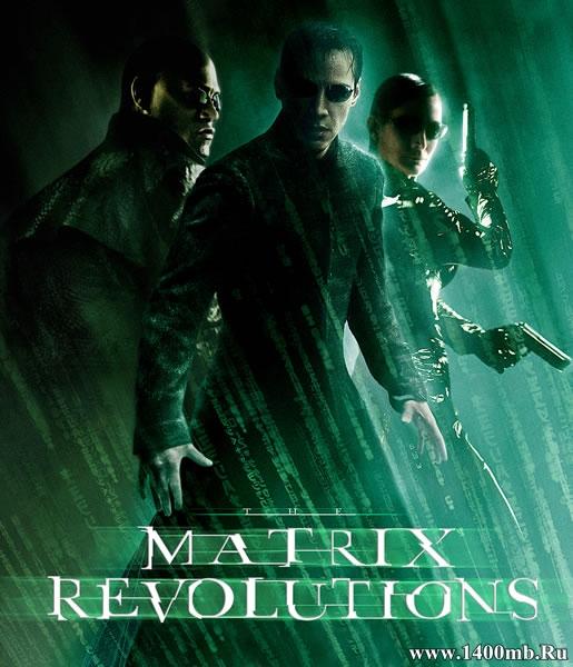 Матрица: Революция / The Matrix Revolutions (2003/HDRip)