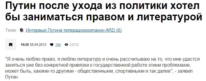 Кремлеботы и пенсия Путина
