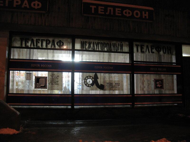 Почтовое отделение №304