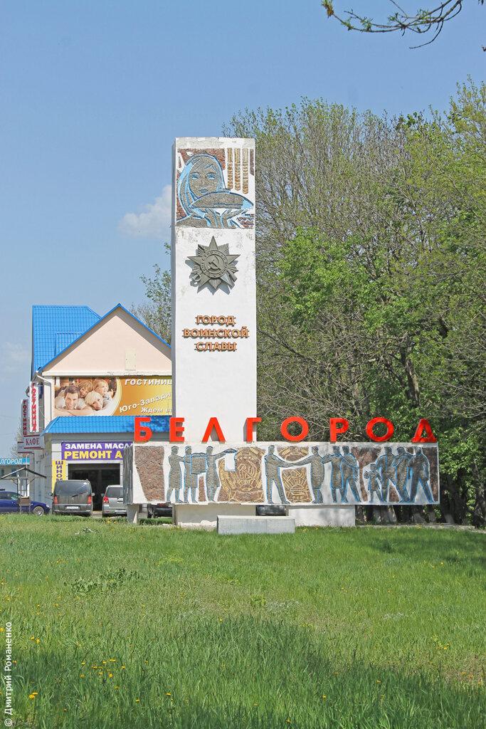 Белгород стелла