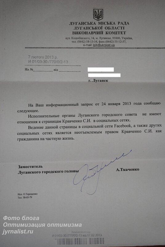 мэр луганска сергей кравченко