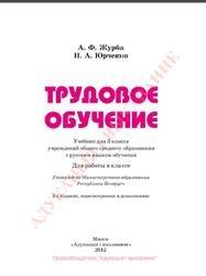 Трудовое обучение, 3 класс, Юрченко Н.А., Журба А.Ф., 2012