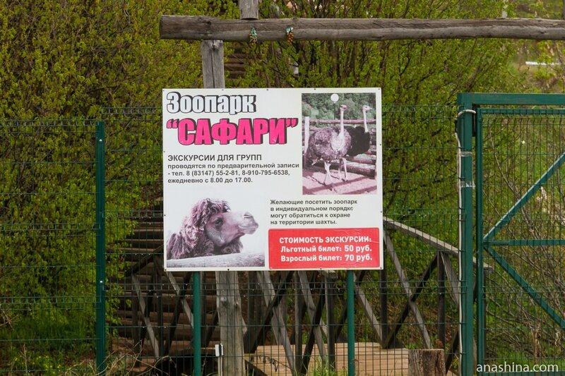 """Зоопарк """"Сафари"""", Пешелань"""