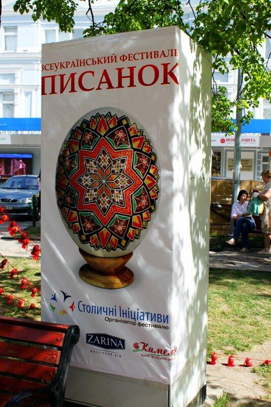 Вывеска фестиваля пасхальных яиц 2013