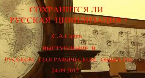 Салль С. А. Сохранится ли русская цивилизация