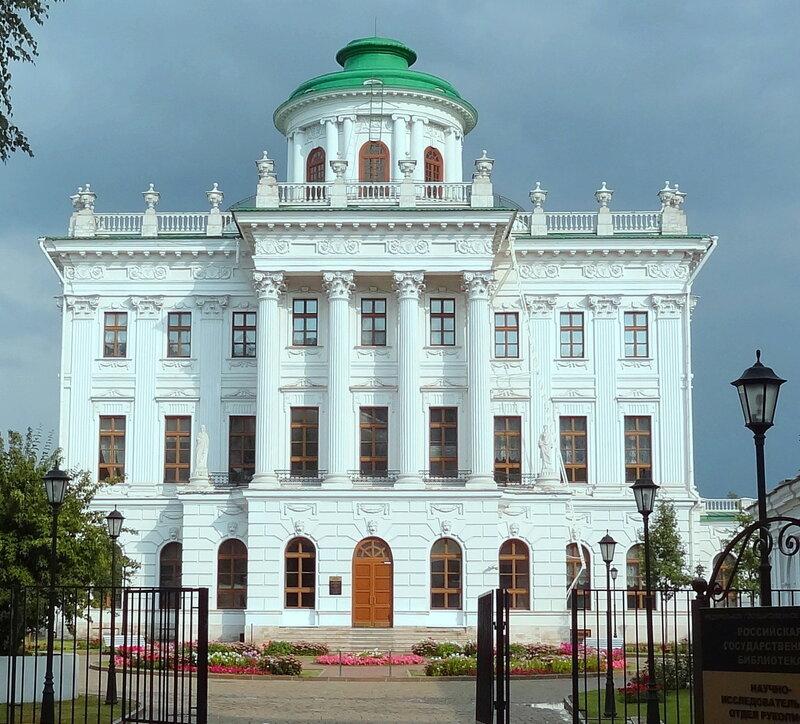 Пашков дом