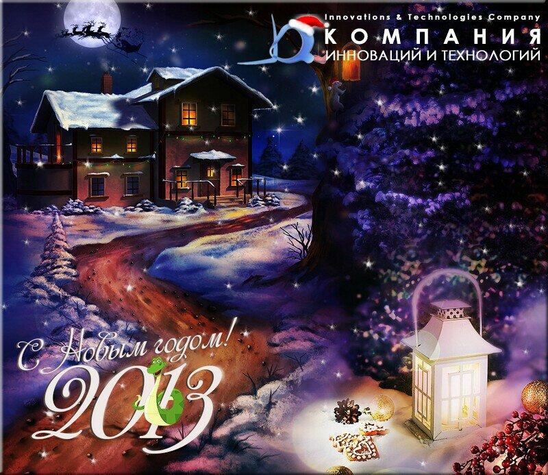 С наступающим Новым Годом 2013 и Рождеством!