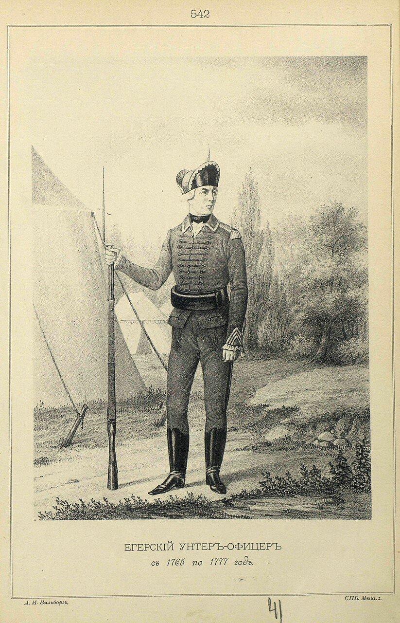 542. ЕГЕРСКИЙ УНТЕР-ОФИЦЕР с 1765 по 1777 г.