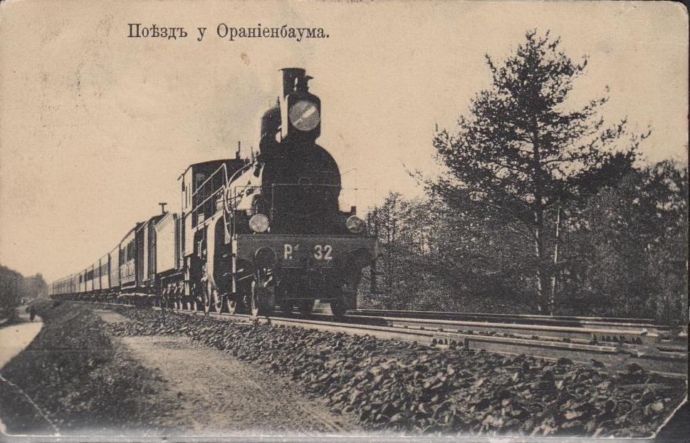 Поезд у Ораниенбаума