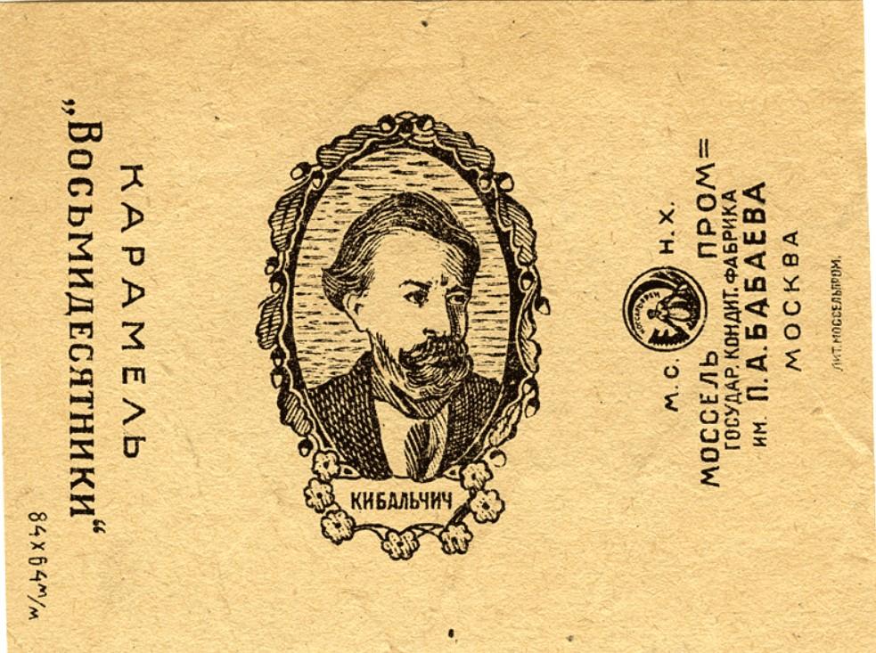 Фабрика им. П.А. Бабаева. карамель. Восьмидесятники