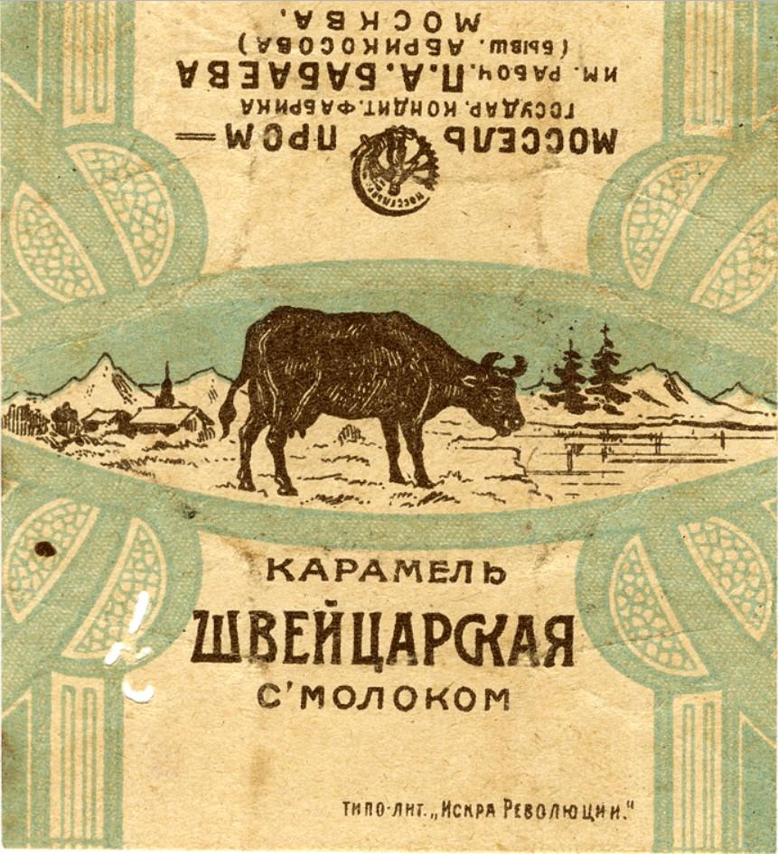 Фабрика им. П.А. Бабаева. карамель. Швейцарская с молоком