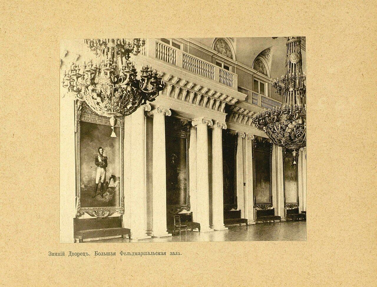 Большая Фельдмаршальская зала