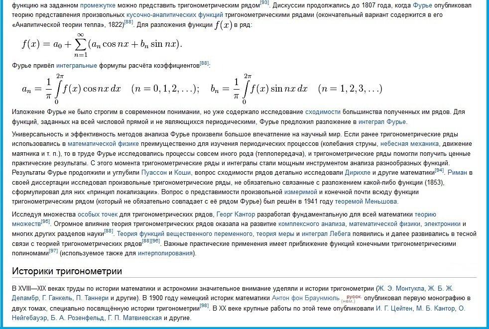 История тригонометрии 12