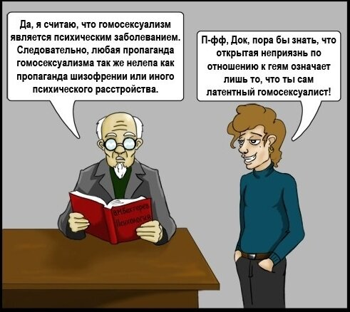 Комикс на злобу дня