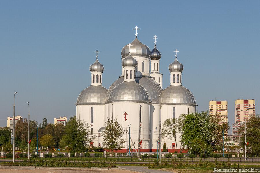 Брест. Свято-Воскресенский собор.