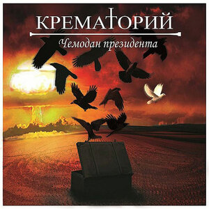 Крематорий - Чемодан президента (2013)