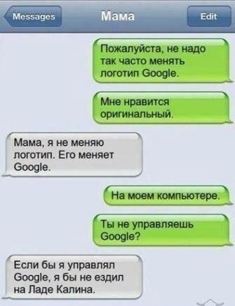 Мама и google