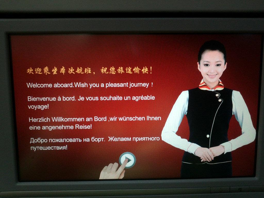 Из Ханчжоу в Пекин