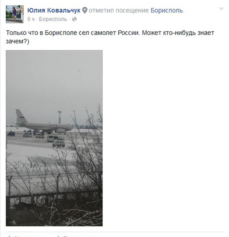 Украинцы испугались самолёта РОССИИ приземлившегося в Киеве