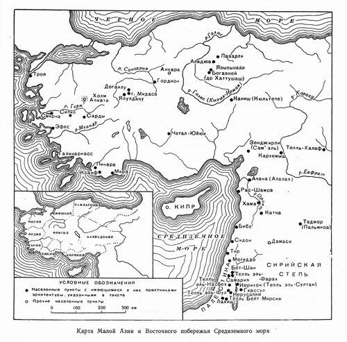 Карта Малой Азии и восточного Средиземного моря