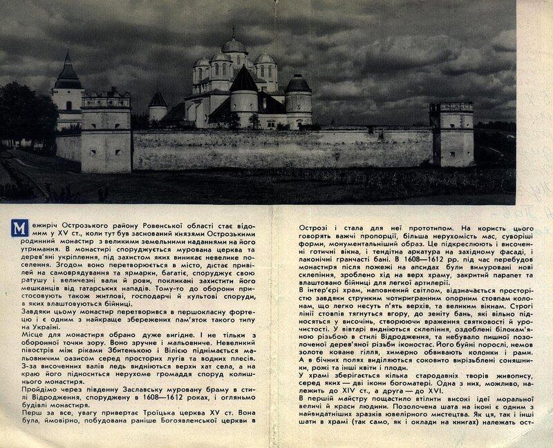 Межирич 1966 текст (начало).jpg