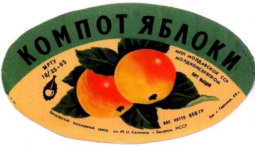Молдавский компот