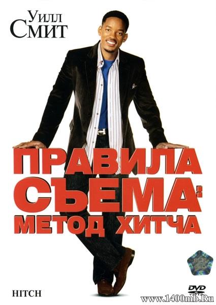 Правила съема: Метод Хитча / Hitch (2005/HDRip)