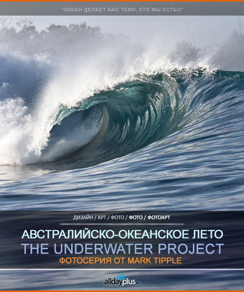 `The Underwater Project` от Марка Типпла/Mark Tipple